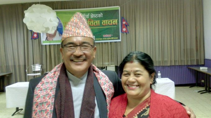 Poet Shrestha with his wife in Leuven. Picture: Indra Dhanus Club